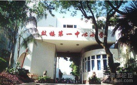 南京市鼓楼区一中心小学