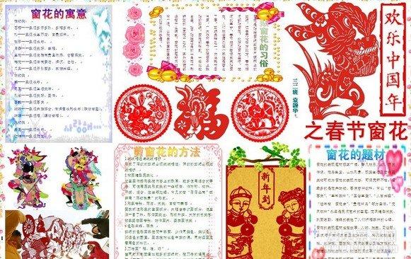 马年英语小报内容_春节电子小报:关于春节习俗、小吃及文化分享_爱贝亲子网 ...