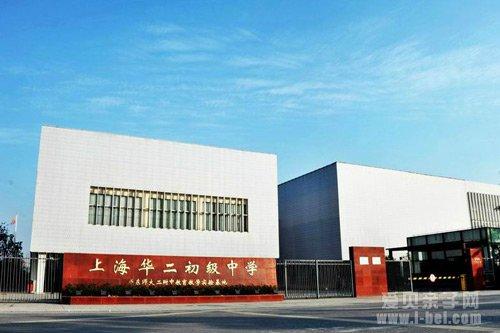上海民办华二初级中学小升初投简历了中学生起初成绩掌插叙图片