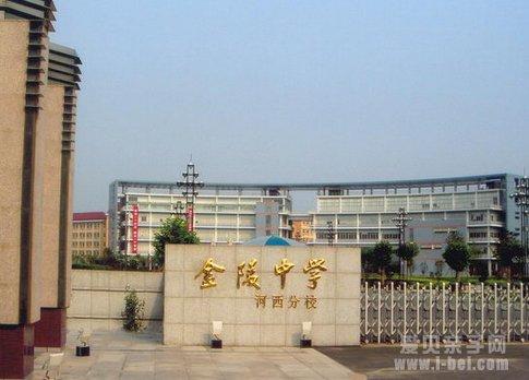 南京市初中排名;初中有名的金华图片