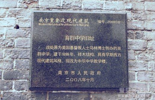 南京中华中学初中部地址?12岁日本初中生比基尼图片