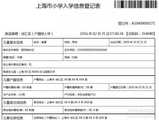 2016年上海市小学生入学信息登记注意事项