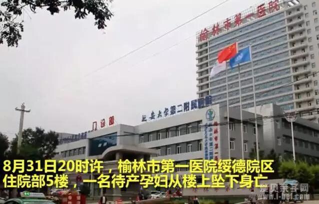 陕西榆林产妇坠亡调查结果公布:医院诊疗合规 监护不到位